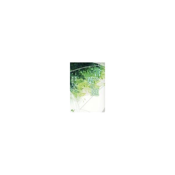 言の葉の庭/新海誠