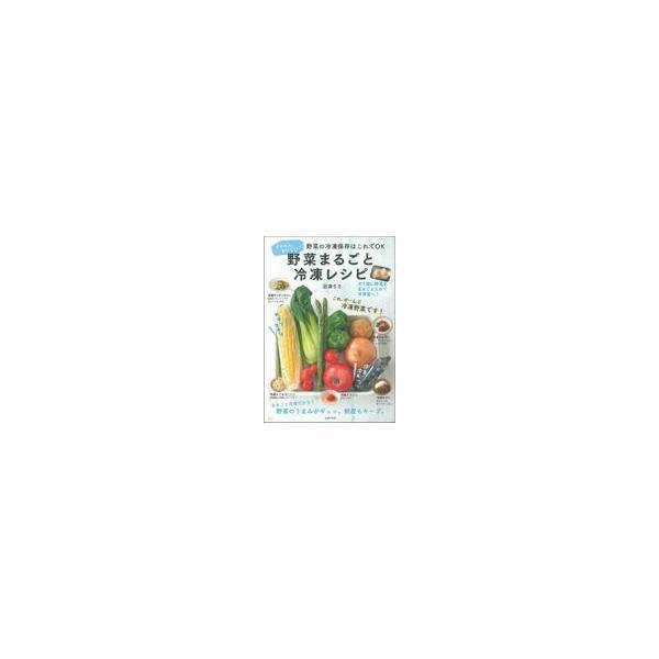 野菜まるごと冷凍レシピ/沼津りえ