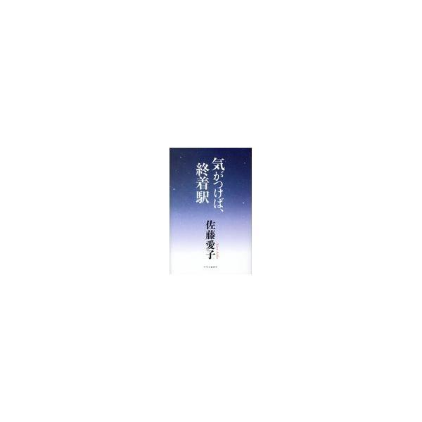 気がつけば終着駅/佐藤愛子(作家)