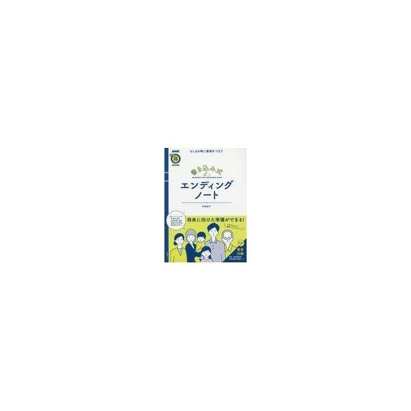 書き込み式エンディングノート/本田桂子