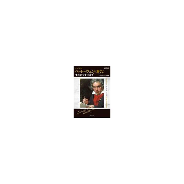 生誕250年ベートーヴェン《第九》すみからすみまで/音楽の友