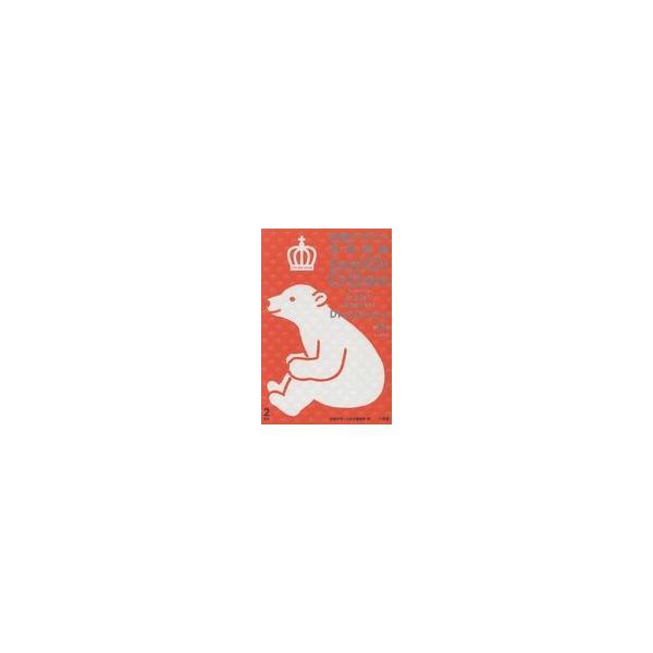 初級クラウン英和辞典 シロクマ版 第13版/田島伸悟