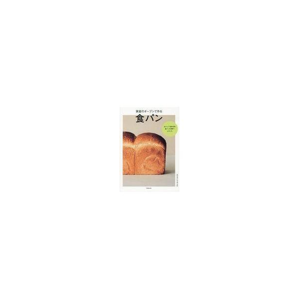 家庭のオーブンで作る食パン/ムラヨシマサユキ