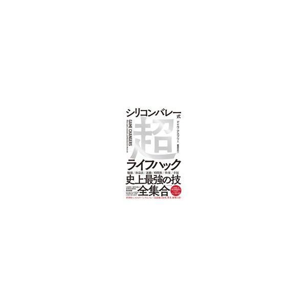 シリコンバレー式超ライフハック/デイヴ・アスプリー