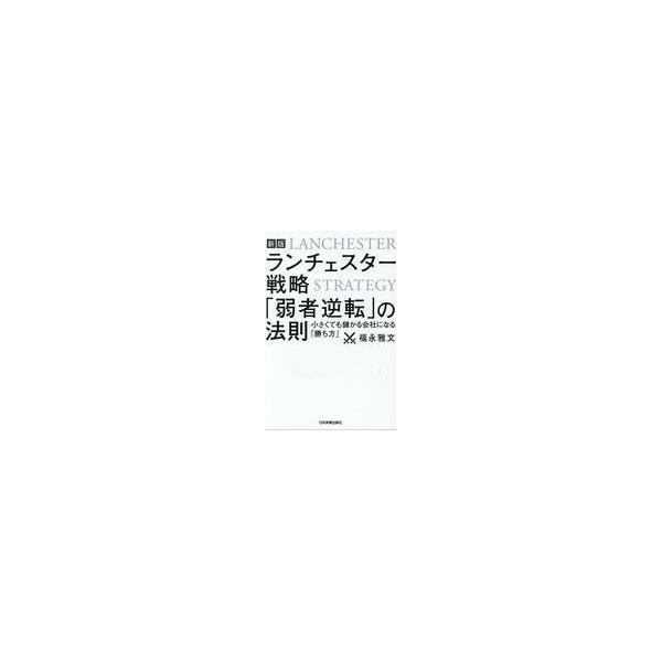 ランチェスター戦略「弱者逆転」の法則 新版/福永雅文