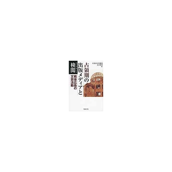 占領期の出版メディアと検閲/広島市文化協会