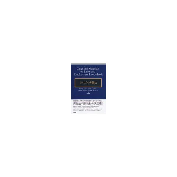 """ケースブック労働法 第4版/荒木尚志 /【Buyee】 """"Buyee"""" 日本の通販 ..."""