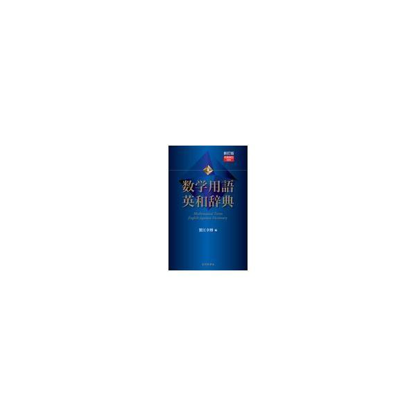 数学用語英和辞典 新訂版/蟹江幸博