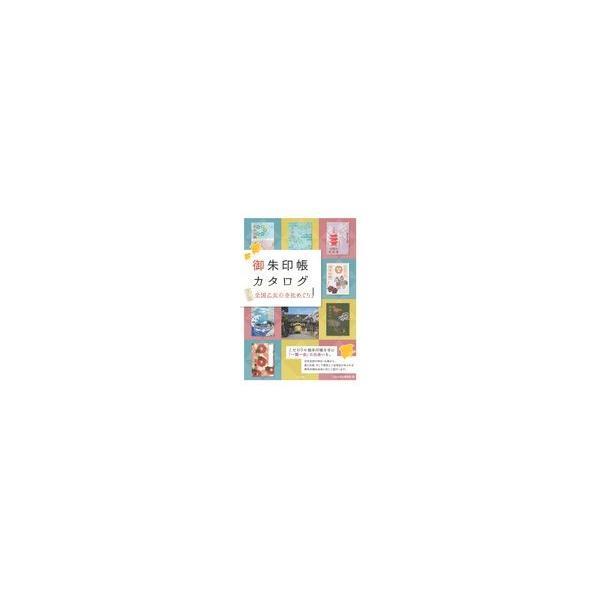 御朱印帳カタログ全国乙女の寺社めぐり 改訂版/にほん巡礼倶楽部