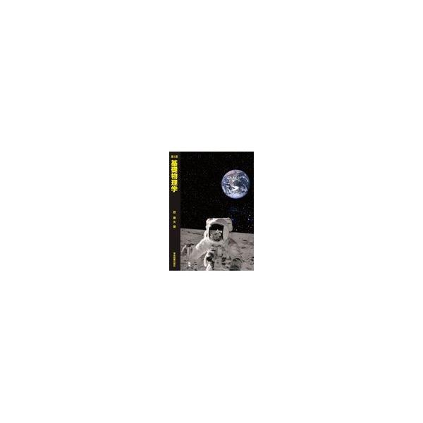 基礎物理学 第5版/原康夫