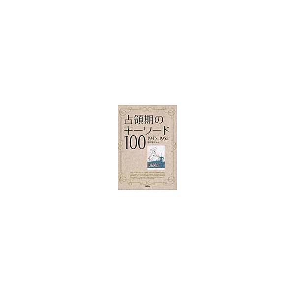 占領期のキーワード100/谷川建司