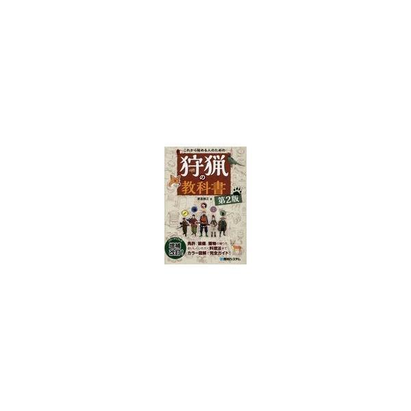 これから始める人のための狩猟の教科書 第2版/東雲輝之