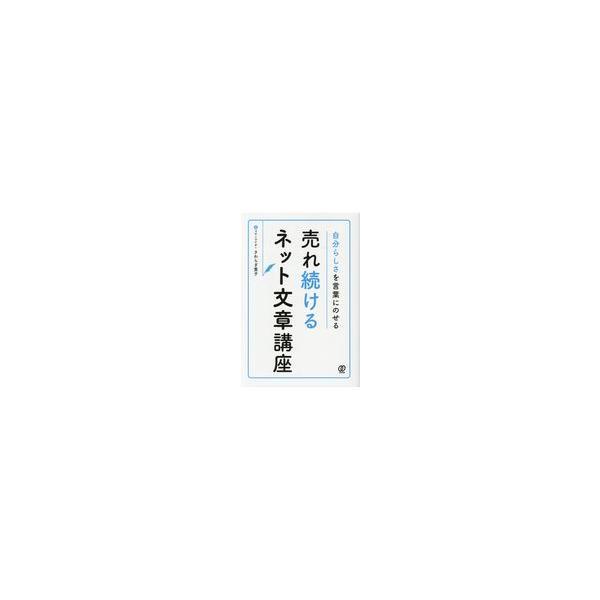 売れ続けるネット文章講座/さわらぎ寛子