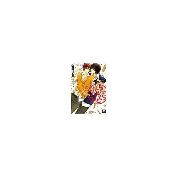 恋をひとくち/山田パピコ