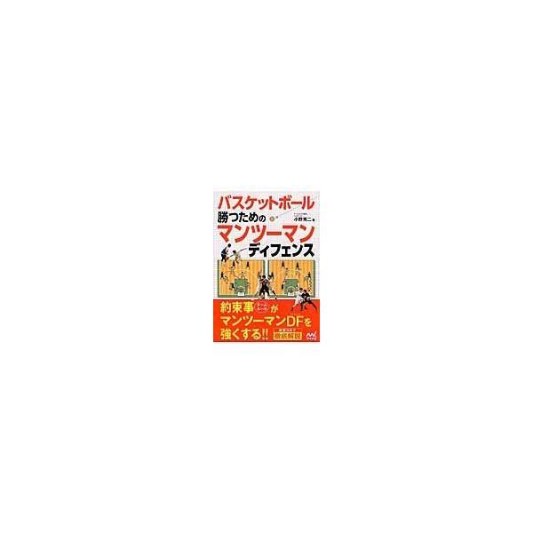 バスケットボール勝つためのマンツーマンディフェンス/小野秀二
