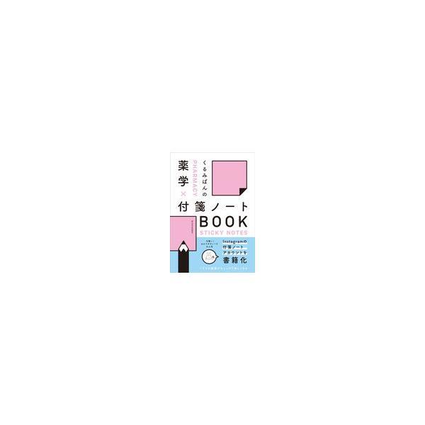 くるみぱんの薬学×付箋ノートBOOK/くるみぱん
