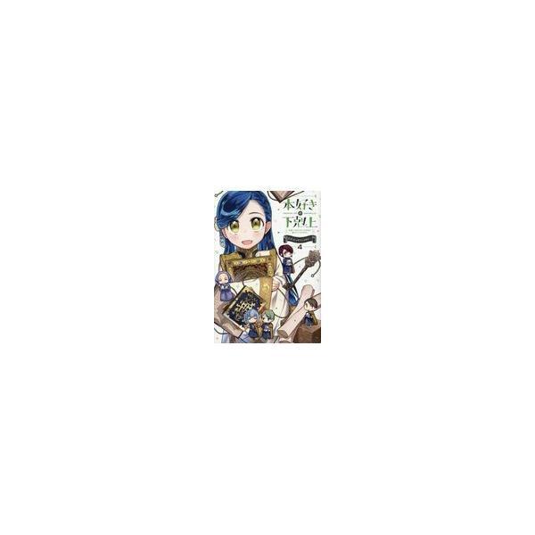 本好きの下剋上公式コミックアンソロジー4/香月美夜