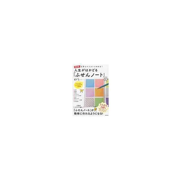 人生がはかどる「ふせんノート」/坂下仁