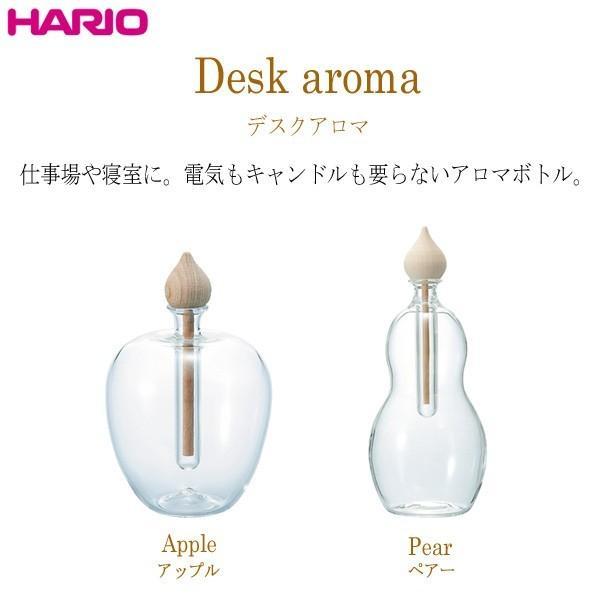 生活の木 HARIO(ハリオ) デスクアロマ アップル