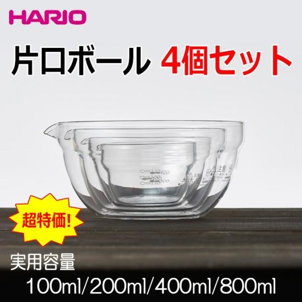 ハリオ HARIO 片口ボール4個セット KB-2518 実用容量:100ml・200ml・400ml・800ml