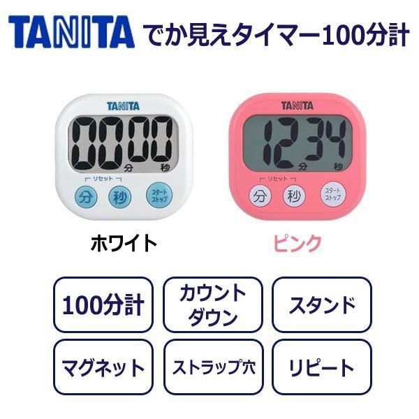 タニタ TANITA でか見えタイマー100分計 TD-384 カラー:ホワイト・ピンク ※各色別売
