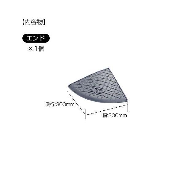 段差解消スロープ「ジョイステップ」(バラ)幅30cmx高さ9cm JSG-90エンド 日本製 hop4132 02