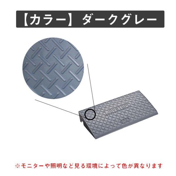 段差解消スロープ「ジョイステップ」(バラ)幅30cmx高さ9cm JSG-90エンド 日本製 hop4132 03