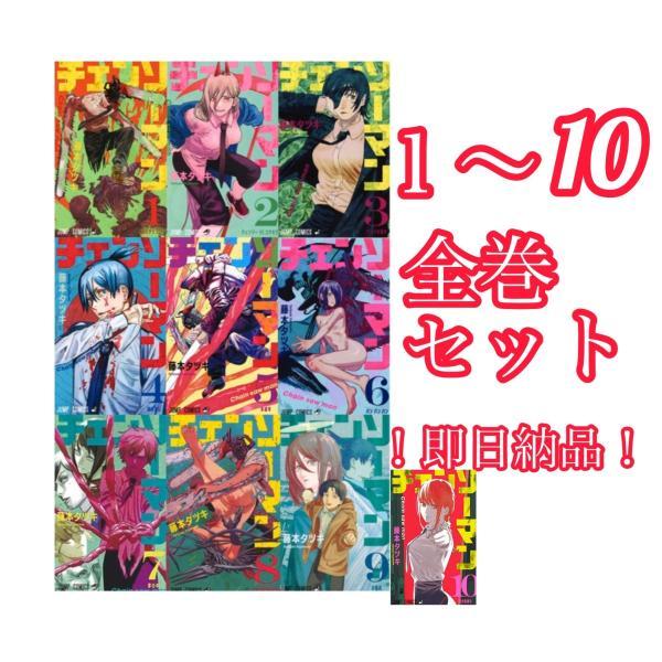 即日納品 チェンソーマン1~10巻全巻セット全巻