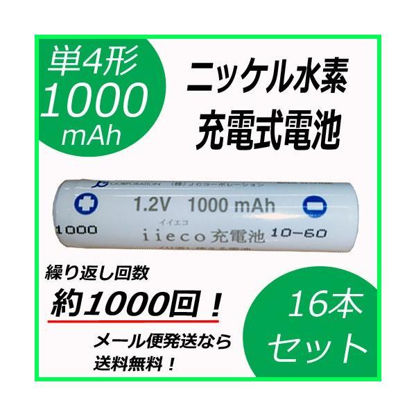 約1000回充電 充電池 単4形 充電式電池 16本セット eneloop enevolt を