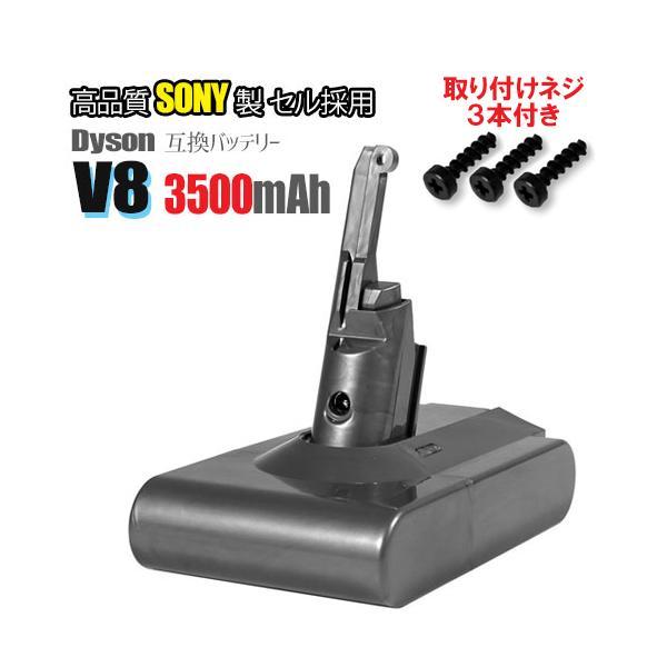 ダイソン V8 用互換バッテリー 大容量3.5Ah Fluffy / Fluffy+ / Absolute / Absolute Extra / Animalpro / Motorhead 対応