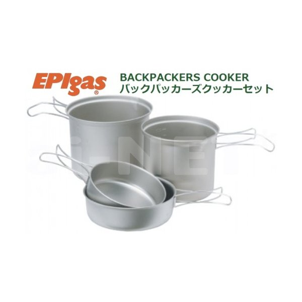 EPIgas バックパッカーズクッカーセット 携帯調理器 チタンクッカー 超軽量 クッカー T-8007(アウトドア キャンプ)