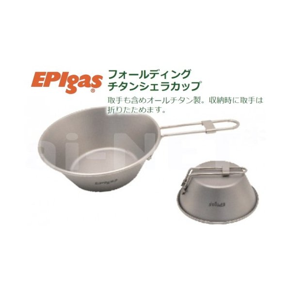 在庫有 お皿 EPIgas チタンカトラリー フォールディングチタン シェラカップ 携帯食器 チタン食器 T-8105(アウトドア キャンプ)