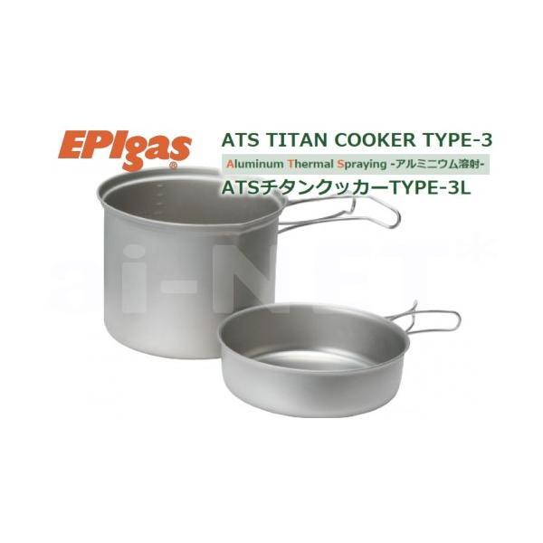 在庫有 登山 EPIgas ATSチタンクッカー TYPE-3 L 携帯調理器 高級チタンクッカー 超軽量 クッカー TS-202(アウトドア キャンプ)