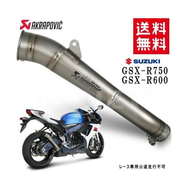 送料無料 AKRAPOVIC/アクラポビッチ GSX-R600 GSX-R750 スリップオン オンライン メガフォン チタン メガホンマフラー(SM-S6SO2T)レース専用マフラー