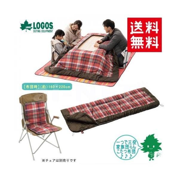 在庫有 LOGOS/ロゴス こたつ布団シュラフ12060 2WAY 72601050 スリーピングバッグ 封筒型 シュラフ 洗濯可能冬用 スリーピングバッグ 封筒型 シュラフ