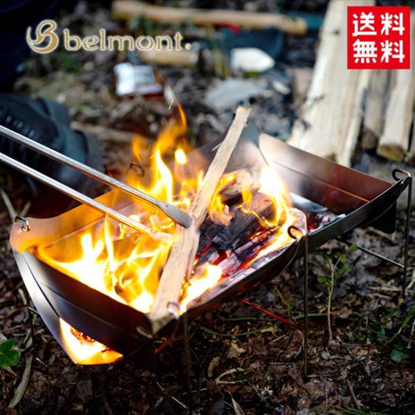 在庫有日本製belmont/ベルモントBM-263焚き火台TABI焼き網付き収納ケース付ファイヤーグリルたき火焚火BBQキャンプ