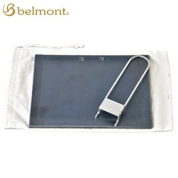 在庫有belmont/ベルモントBM-287極厚鉄板厚さ6mmキャンプアウトドアバーベキュBBQ収納付国産鉄板クッキング用品バー