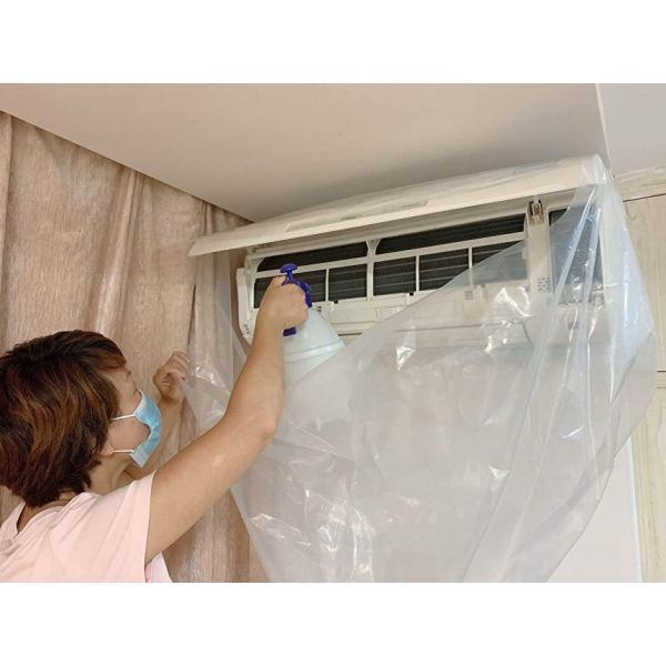 エアコン洗浄カバー壁掛用掃除カバー家庭用外周250cm幅90cm対応
