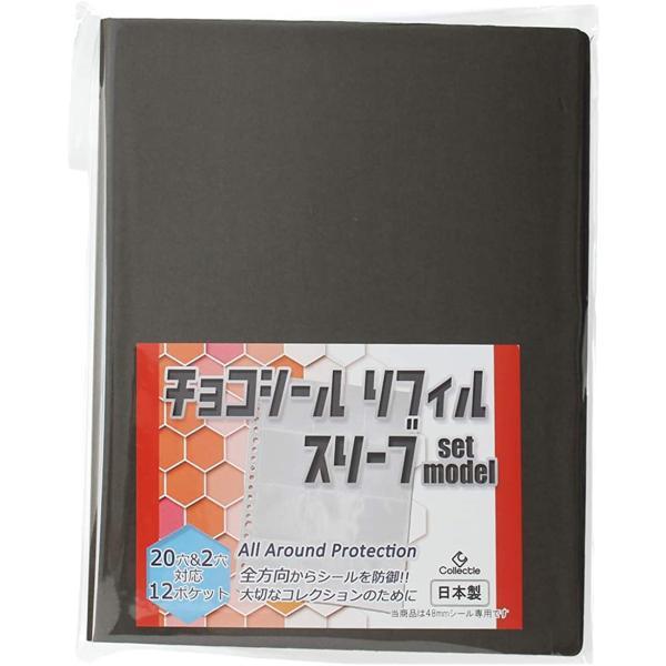 ビックリマンシール用ファイル リフィル スリーブ セット 12ポケット チャコール(バインダーセット)
