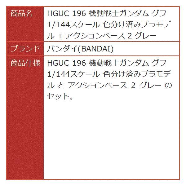 HGUC 196 機動戦士ガンダム グフ 1/144スケール 色分け済みプラモデル + アクションベース 2 グレー|horikku|02