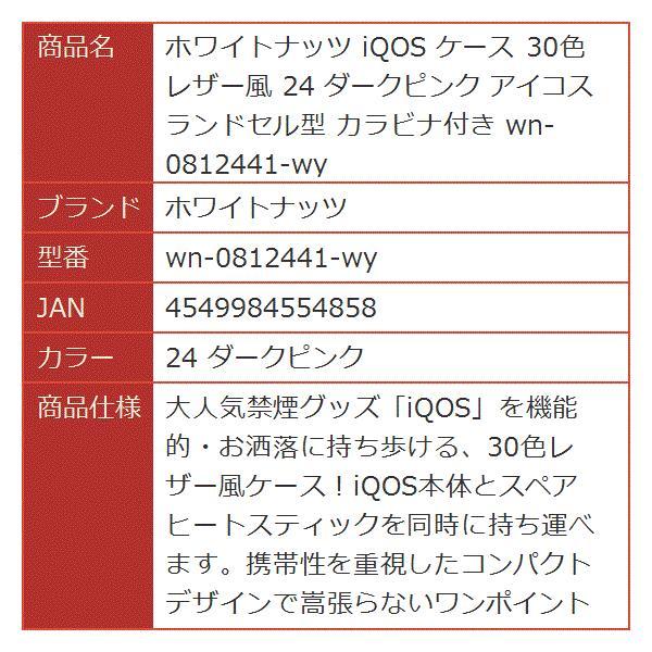 iQOS ケース 30色 レザー風 24 ダークピンク アイコス ランドセル型 カラビナ付き[wn-0812441-wy](24 ダークピンク) horikku 08