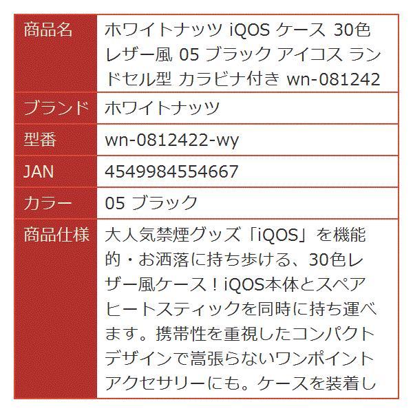 iQOS ケース 30色 レザー風 05 ブラック アイコス ランドセル型 カラビナ付き[wn-0812422-wy](05 ブラック)|horikku|08