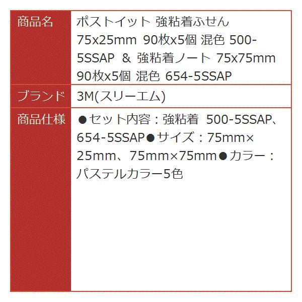 ポストイット 強粘着ふせん 75x25mm 90枚x5個 混色 500-5SSAP & 強粘着ノート 75x75mm 654-5SSAP|horikku|10
