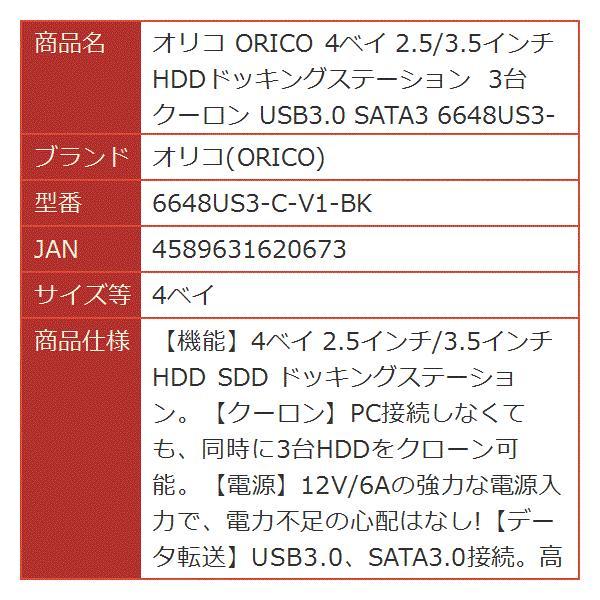 2.5/3.5インチ HDDドッキングステーション 3台 クーロン USB3.0 SATA3[6648US3-C-V1-BK](4ベイ)