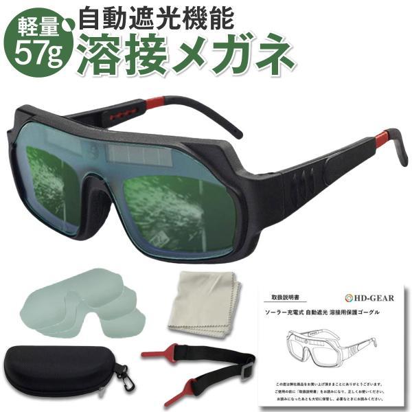 溶接メガネ 自動遮光 サングラス ゴーグル 保護メガネ 超軽量 予備防護シールド ゴムバンド 眼鏡拭き 収納ケース付き(黒)