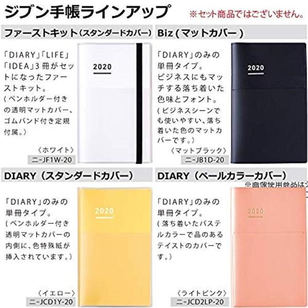 ジブン手帳 DIARY 2020年 スリム マンスリー&ウィークリー ライトピンク[ニ-JCD2LP-20](A5・ライトピンク, A5)|horikku|12