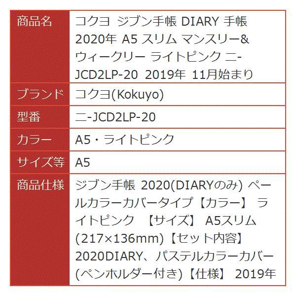 ジブン手帳 DIARY 2020年 スリム マンスリー&ウィークリー ライトピンク[ニ-JCD2LP-20](A5・ライトピンク, A5)|horikku|13