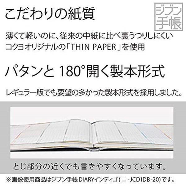 ジブン手帳 DIARY 2020年 スリム マンスリー&ウィークリー ライトピンク[ニ-JCD2LP-20](A5・ライトピンク, A5)|horikku|08