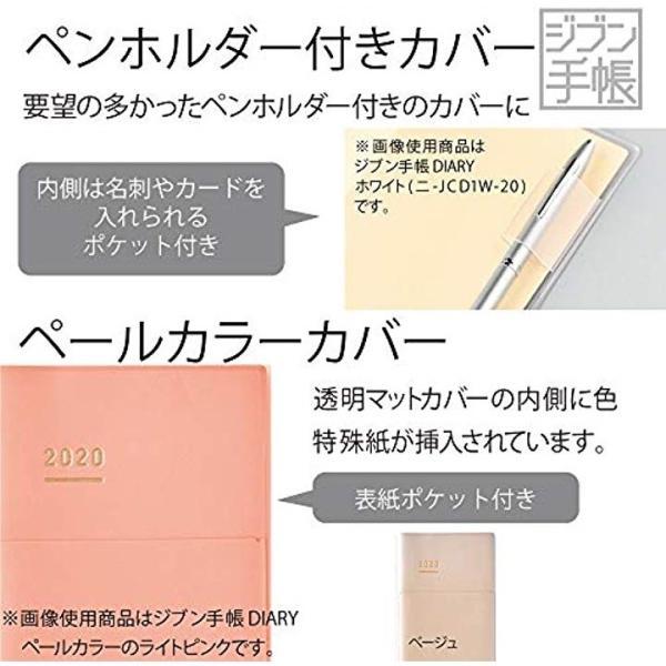 ジブン手帳 DIARY 2020年 スリム マンスリー&ウィークリー ライトピンク[ニ-JCD2LP-20](A5・ライトピンク, A5)|horikku|09