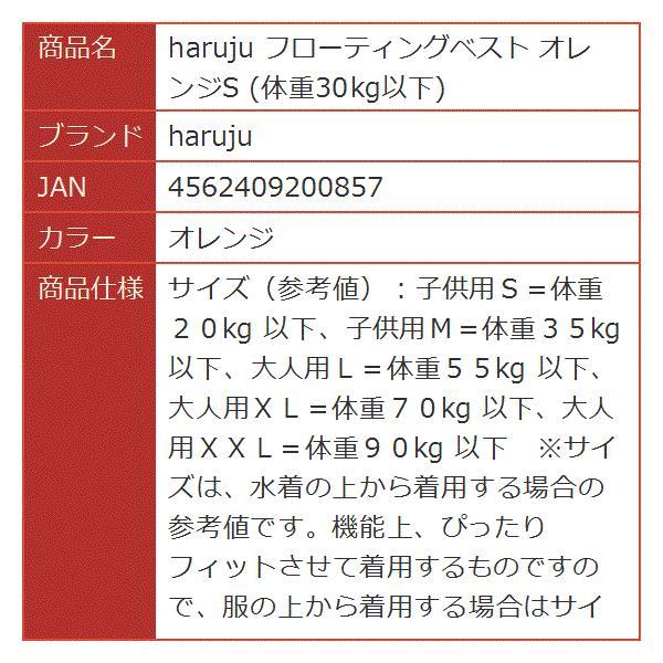 フローティングベスト オレンジS 体重30kg以下[オレンジ]